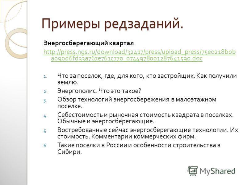 Примеры редзаданий. Энергосберегающий квартал http://press.ngs.ru/download/32417/press/upload_press/75e0218b0b a090d6fd33a767e761c770_0744978001287641590.doc 1. Что за поселок, где, для кого, кто застройщик. Как получили землю. 2. Энергополис. Что эт