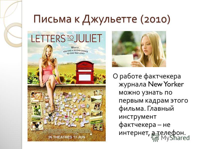 Письма к Джульетте (2010) О работе фактчекера журнала New Yorker можно узнать по первым кадрам этого фильма. Главный инструмент фактчекера – не интернет, а телефон.