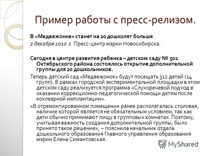 Пример работы с пресс - релизом. В « Медвежонке » станет на 20 дошколят больше 2 декабря 2010 г. Пресс - центр мэрии Новосибирска. Сегодня в центре развития ребенка – детском саду 501 Октябрьского района состоялось открытие дополнительной группы для