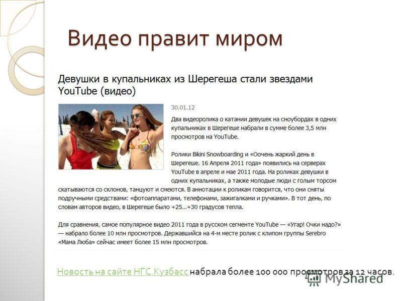 Видео правит миром Новость на сайте НГС.Кузбасс Новость на сайте НГС.Кузбасс набрала более 100 000 просмотров за 12 часов.