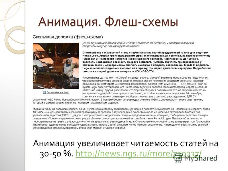 Анимация. Флеш - схемы Анимация увеличивает читаемость статей на 30-50 %. http://news.ngs.ru/more/730237/http://news.ngs.ru/more/730237/