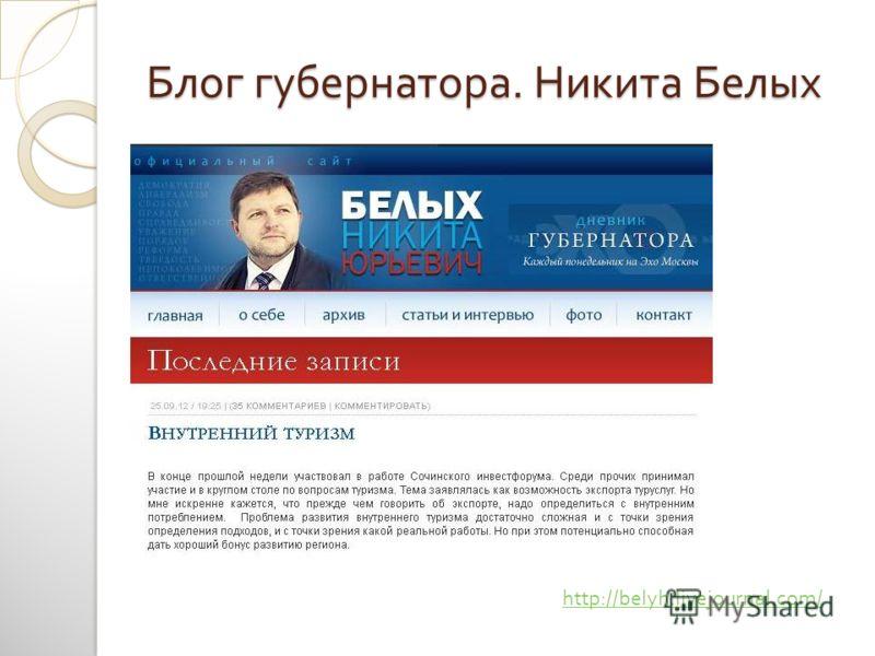 Блог губернатора. Никита Белых http://belyh.livejournal.com/
