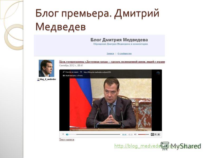 Блог премьера. Дмитрий Медведев http://blog_medvedev.livejournal.com/