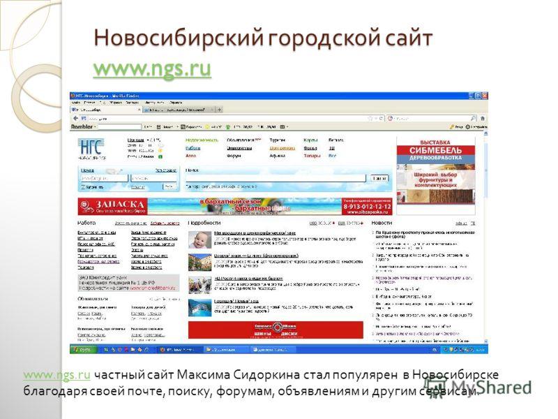 Новосибирский городской сайт www.ngs.ru www.ngs.ru www. ngs. ru www. ngs. ru частный сайт Максима Сидоркина стал популярен в Новосибирске благодаря своей почте, поиску, форумам, объявлениям и другим сервисам.