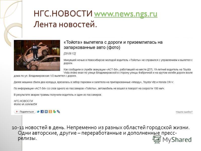 НГС. НОВОСТИ www.news.ngs.ru Лента новостей. www.news.ngs.ru 10-11 новостей в день. Непременно из разных областей городской жизни. Одни авторские, другие – переработанные и дополненные пресс - релизы.