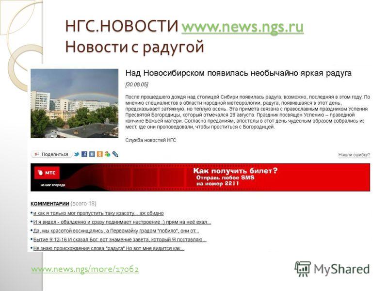 НГС. НОВОСТИ www.news.ngs.ru Новости с радугой www.news.ngs.ru www.news.ngs/more/ 17062