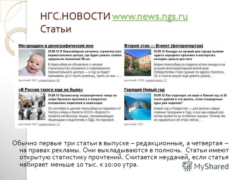 НГС. НОВОСТИ www.news.ngs.ru Статьи www.news.ngs.ru Обычно первые три статьи в выпуске – редакционные, а четвертая – на правах рекламы. Они выкладываются в полночь. Статьи имеют открытую статистику прочтений. Считается неудачей, если статья набирает
