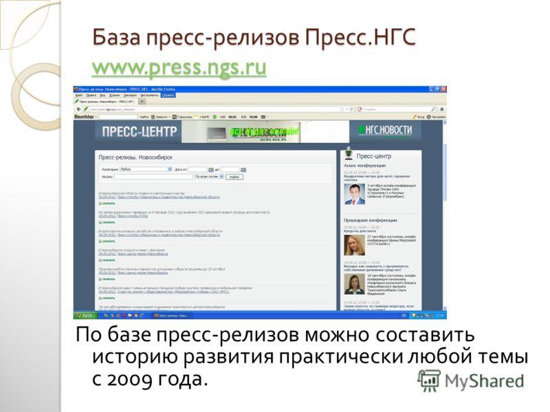 База пресс - релизов Пресс. НГС www.press.ngs.ru www.press.ngs.ru По базе пресс - релизов можно составить историю развития практически любой темы с 2009 года.