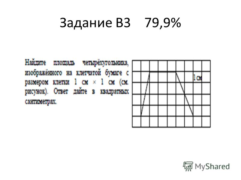 Задание В3 79,9%