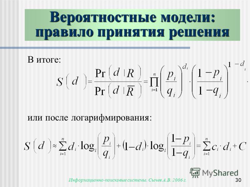 Информационно-поисковые системы. Сычев А.В. 2006 г.30 В итоге: или после логарифмирования: Вероятностные модели: правило принятия решения