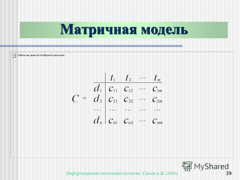 Информационно-поисковые системы. Сычев А.В. 2006 г.39 Матричная модель