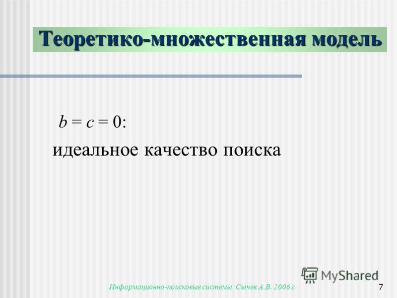 Информационно-поисковые системы. Сычев А.В. 2006 г.7 Теоретико-множественная модель b = c = 0: идеальное качество поиска