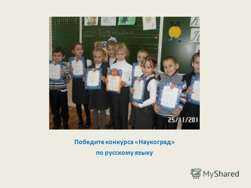 Победите конкурса «Наукоград» по русскому языку