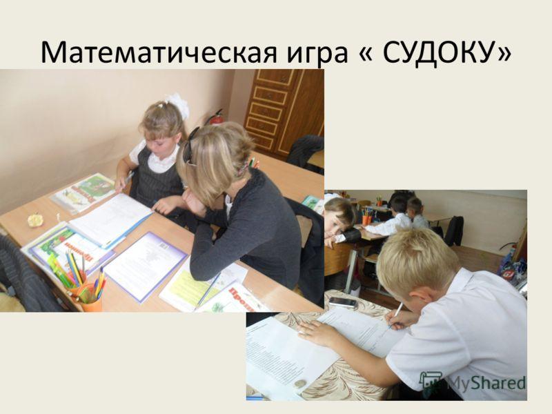 Математическая игра « СУДОКУ»