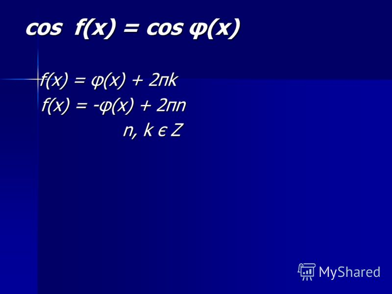 sin f(x) = sin φ(x) f(x) = φ(x) + 2πk f(x) = π- φ+2πn n, k є Z