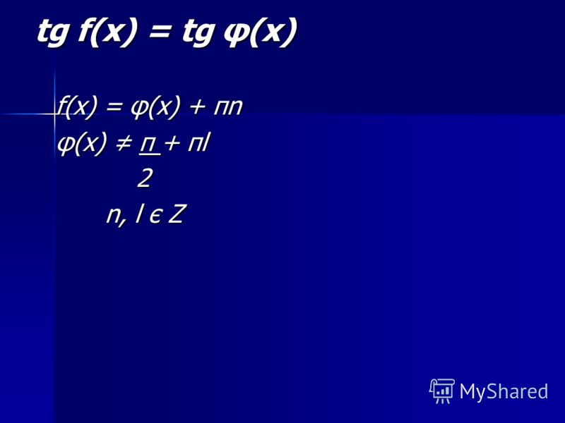 cos f(x) = cos φ(x) f(x) = φ(x) + 2πk f(x) = -φ(x) + 2πn f(x) = -φ(x) + 2πn n, k є Z n, k є Z