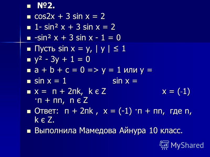 1. 1. 2 sin² х - 7cos x - 5 = 0 2 sin² х - 7cos x - 5 = 0 2(1 - cos² x) - 7cos x - 5 = 0 2(1 - cos² x) - 7cos x - 5 = 0 2 - 2 cos² x - 7cos x - 5 = 0 2 - 2 cos² x - 7cos x - 5 = 0 - 2 cos² x – 7cos x - 3=0 - 2 cos² x – 7cos x - 3=0 Пусть cos x = y и