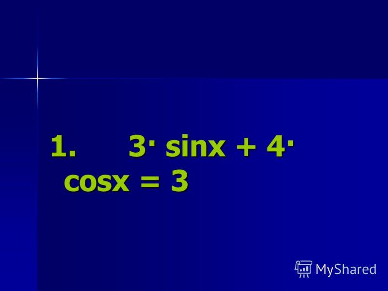 a sinx + b cosx = c a sinx + b cosx = c Условия на коэффициенты Решения а² + b² – c² > 0 x = 2·arctg· a ± a²+b²-c² + 2πn b + c b+c0 а² + b² – c² = 0 x = 2·arctg· a + 2πn, n є Z b + c а² + b² – c² < 0 x = ø b + c = 0 x = π(1 + 2n), n є Z x = -2 x arct