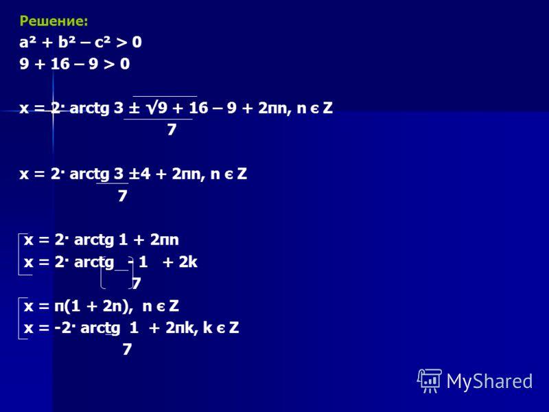 1. 3· sinx + 4· cosx = 3