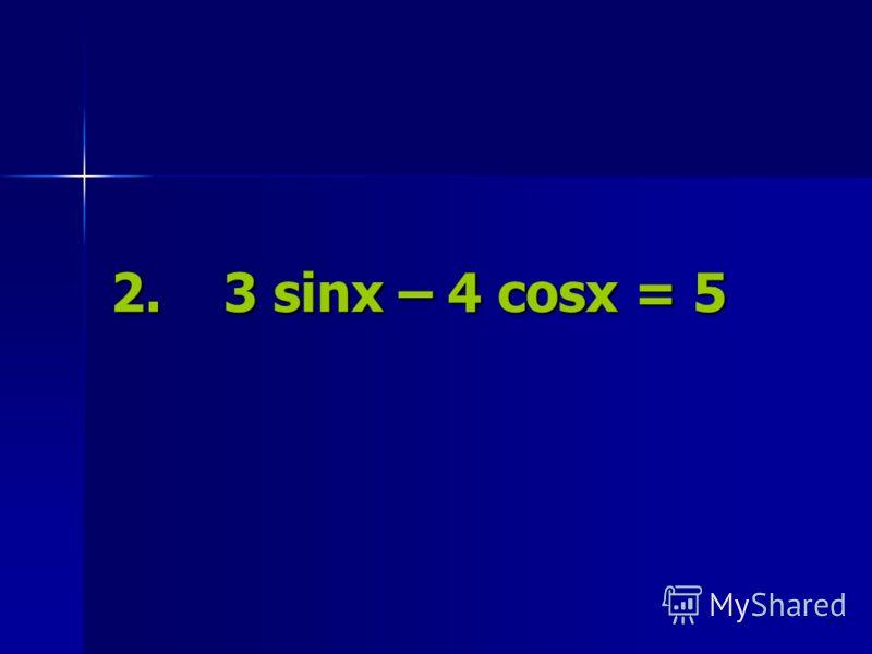Решение: а² + b² – c² > 0 9 + 16 – 9 > 0 x = 2· arctg 3 ± 9 + 16 – 9 + 2πn, n є Z 7 x = 2· arctg 3 ±4 + 2πn, n є Z 7 x = 2· arctg 1 + 2πn x = 2· arctg - 1 + 2k 7 x = π(1 + 2n), n є Z x = -2· arctg 1 + 2πk, k є Z 7