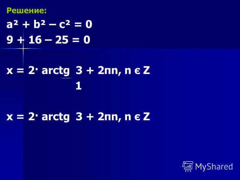 2. 3 sinx – 4 cosx = 5