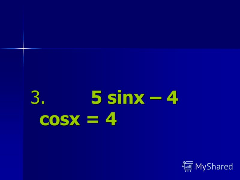Решение: а² + b² – c² = 0 9 + 16 – 25 = 0 x = 2· arctg 3 + 2πn, n є Z 1
