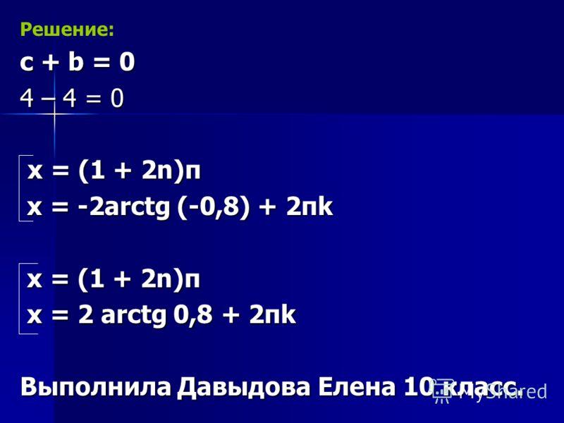 3. 5 sinx – 4 cosx = 4