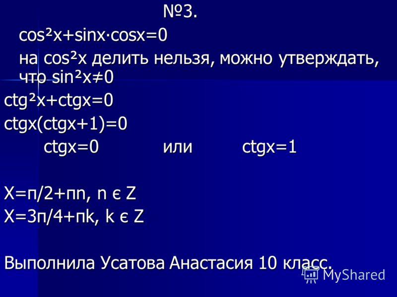 2. sin²x-sinxcosx-cos²x+sin²x-sin²x-cos²x=0 sin²x-sinxcosx-2cos²x=0tg²x-tgx-2=0 tgx=2tg=-1 x=arctg2+πk, k є Z