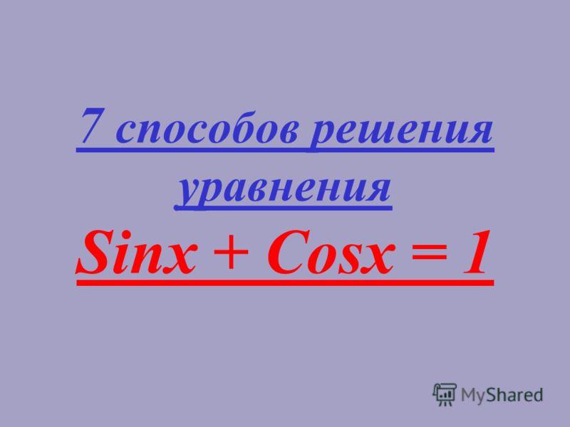 «Мне приходится делить время между политикой и уравнениями. Однако уравнения, по-моему, гораздо важнее. Политика существует только для данного момента, а уравнения будут существовать вечно.» А. Эйнштейн