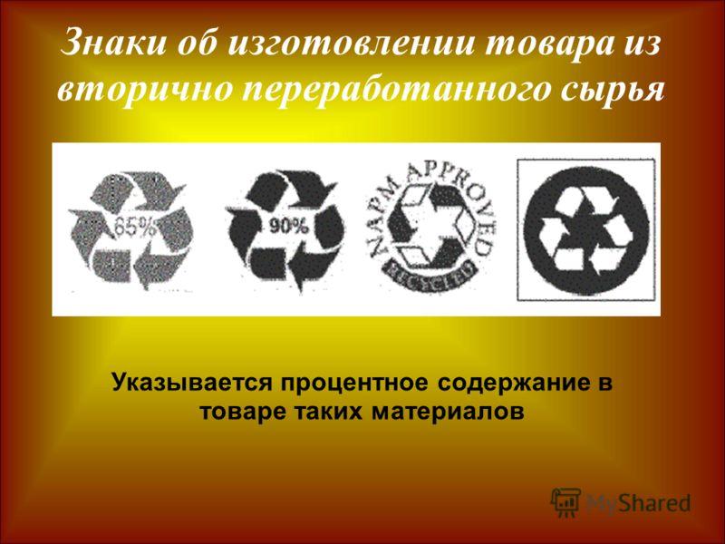 Знаки об изготовлении товара из вторично переработанного сырья Указывается процентное содержание в товаре таких материалов