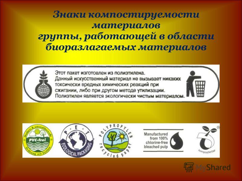 Знаки компостируемости материалов группы, работающей в области биоразлагаемых материалов