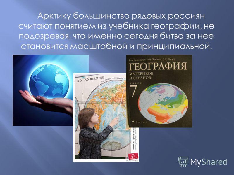 Арктику большинство рядовых россиян считают понятием из учебника географии, не подозревая, что именно сегодня битва за нее становится масштабной и принципиальной.