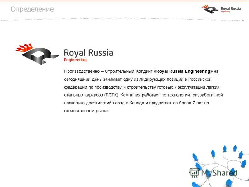 Производственно – Строительный Холдинг «Royal Russia Engineering» на сегодняшний день занимает одну из лидирующих позиций в Российской федерации по производству и строительству готовых к эксплуатации легких стальных каркасов (ЛСТК). Компания работает