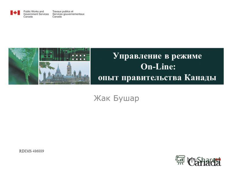 Управление в режиме On-Line: опыт правительства Канады RDIMS 486889 Жак Бушар
