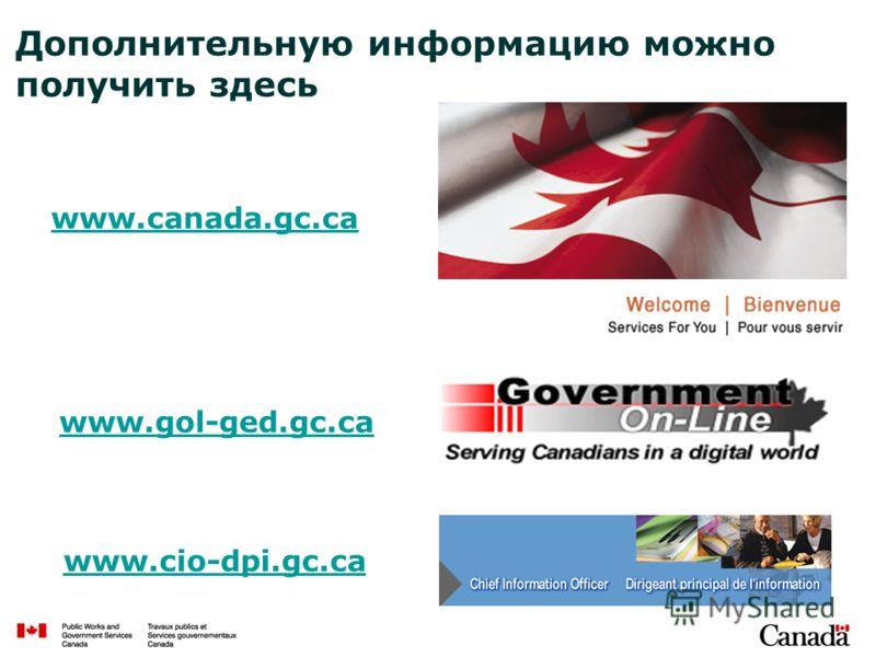 Дополнительную информацию можно получить здесь www.canada.gc.ca www.gol-ged.gc.ca www.cio-dpi.gc.ca