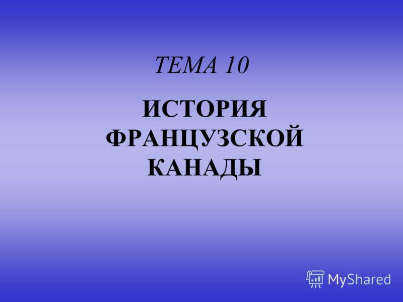 ТЕМА 10 ИСТОРИЯ ФРАНЦУЗСКОЙ КАНАДЫ