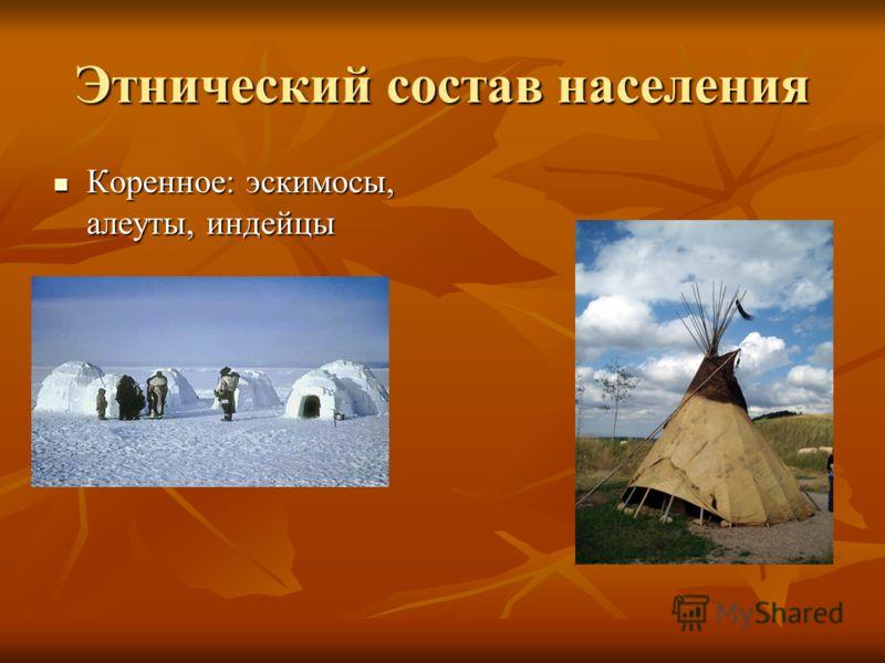 Этнический состав населения Коренное: эскимосы, алеуты, индейцы Коренное: эскимосы, алеуты, индейцы