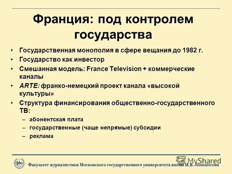 ВБ: Чистая модель общественного вещания Беспристрастность, ответственность, подотчетностьБеспристрастность, ответственность, подотчетность С 1955 г. конкуренция с коммерческим ТВС 1955 г. конкуренция с коммерческим ТВ Структура финансирования:Структу