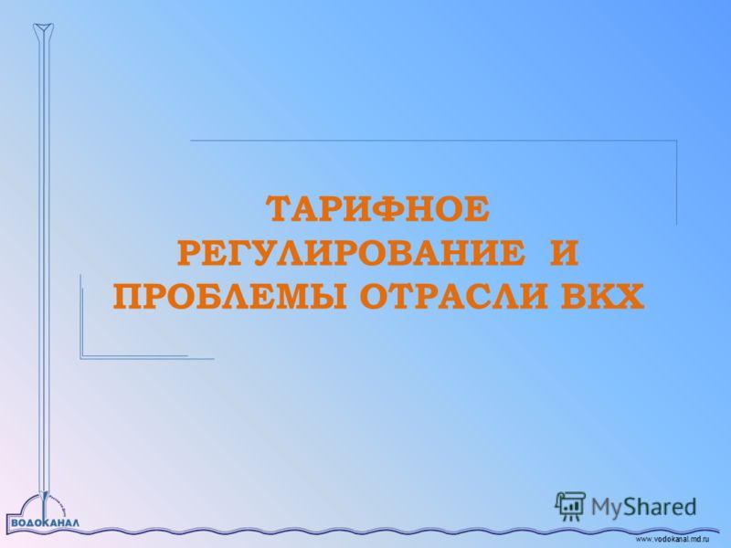 ТАРИФНОЕ РЕГУЛИРОВАНИЕ И ПРОБЛЕМЫ ОТРАСЛИ ВКХ www.vodokanal.rnd.ru