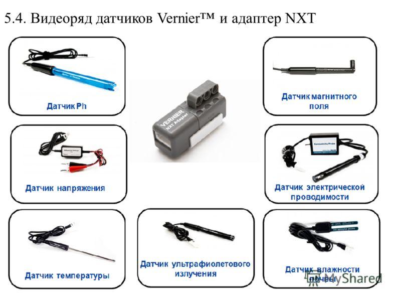 5.4. Видеоряд датчиков Vernier и адаптер NXT