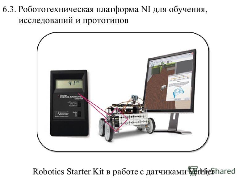 6.3. Робототехническая платформа NI для обучения, исследований и прототипов Robotics Starter Kit в работе с датчиками Vernier