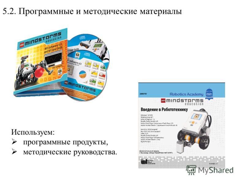 5.2. Программные и методические материалы Используем: программные продукты, методические руководства.