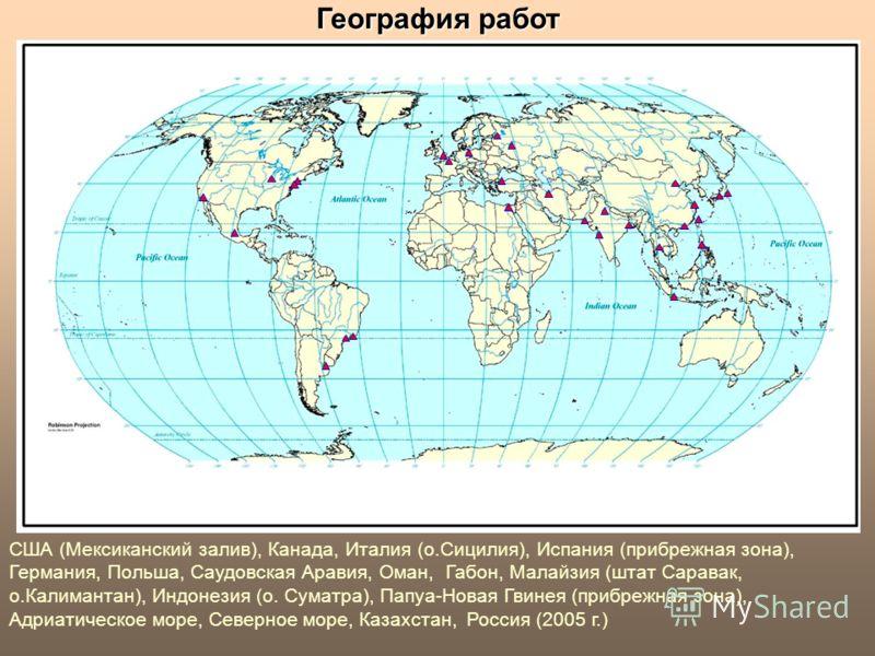 Географияработ География работ США (Мексиканский залив), Канада, Италия (о.Сицилия), Испания (прибрежная зона), Германия, Польша, Саудовская Аравия, Оман, Габон, Малайзия (штат Саравак, о.Калимантан), Индонезия (о. Суматра), Папуа-Новая Гвинея (прибр