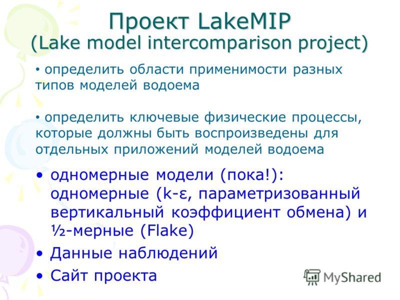 Проект LakeMIP (Lake model intercomparison project) одномерные модели (пока!): одномерные (k-ε, параметризованный вертикальный коэффициент обмена) и ½-мерные (Flake) Данные наблюдений Сайт проекта определить области применимости разных типов моделей