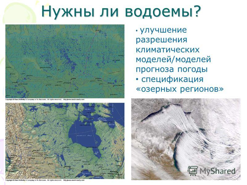 Нужны ли водоемы? улучшение разрешения климатических моделей/моделей прогноза погоды спецификация «озерных регионов»