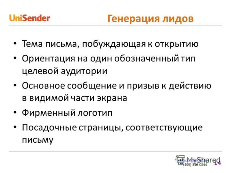14 www.UniSender.ru +7 (499) 346-0344 Генерация лидов Тема письма, побуждающая к открытию Ориентация на один обозначенный тип целевой аудитории Основное сообщение и призыв к действию в видимой части экрана Фирменный логотип Посадочные страницы, соотв
