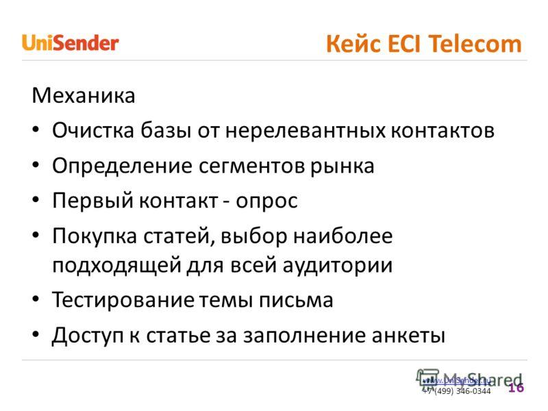 16 www.UniSender.ru +7 (499) 346-0344 Механика Очистка базы от нерелевантных контактов Определение сегментов рынка Первый контакт - опрос Покупка статей, выбор наиболее подходящей для всей аудитории Тестирование темы письма Доступ к статье за заполне