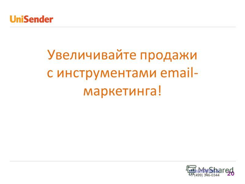 20 www.UniSender.ru +7 (499) 346-0344 Увеличивайте продажи с инструментами email- маркетинга!