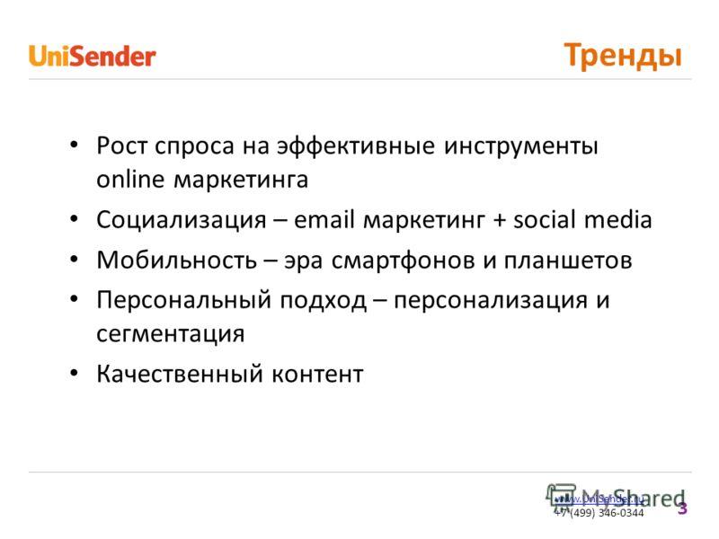 3 www.UniSender.ru +7 (499) 346-0344 Тренды Рост спроса на эффективные инструменты online маркетинга Социализация – email маркетинг + social media Мобильность – эра смартфонов и планшетов Персональный подход – персонализация и сегментация Качественны