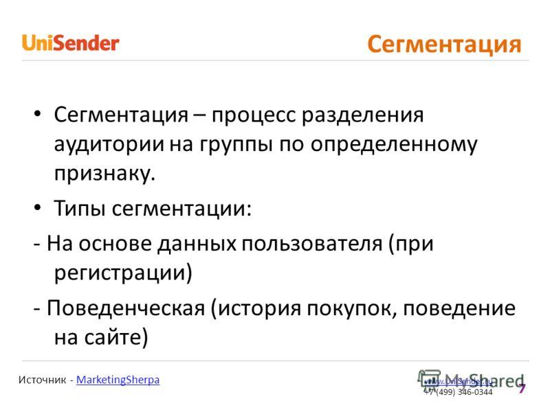 7 www.UniSender.ru +7 (499) 346-0344 Сегментация Источник - MarketingSherpaMarketingSherpa Сегментация – процесс разделения аудитории на группы по определенному признаку. Типы сегментации: - На основе данных пользователя (при регистрации) - Поведенче
